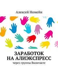 Алексей Номейн - Заработок наАлиэкспресс через группы Вконтакте