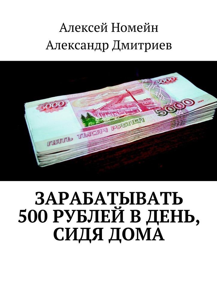 Алексей Номейн, Александр Дмитриев - Зарабатывать 500рублей вдень, сидядома