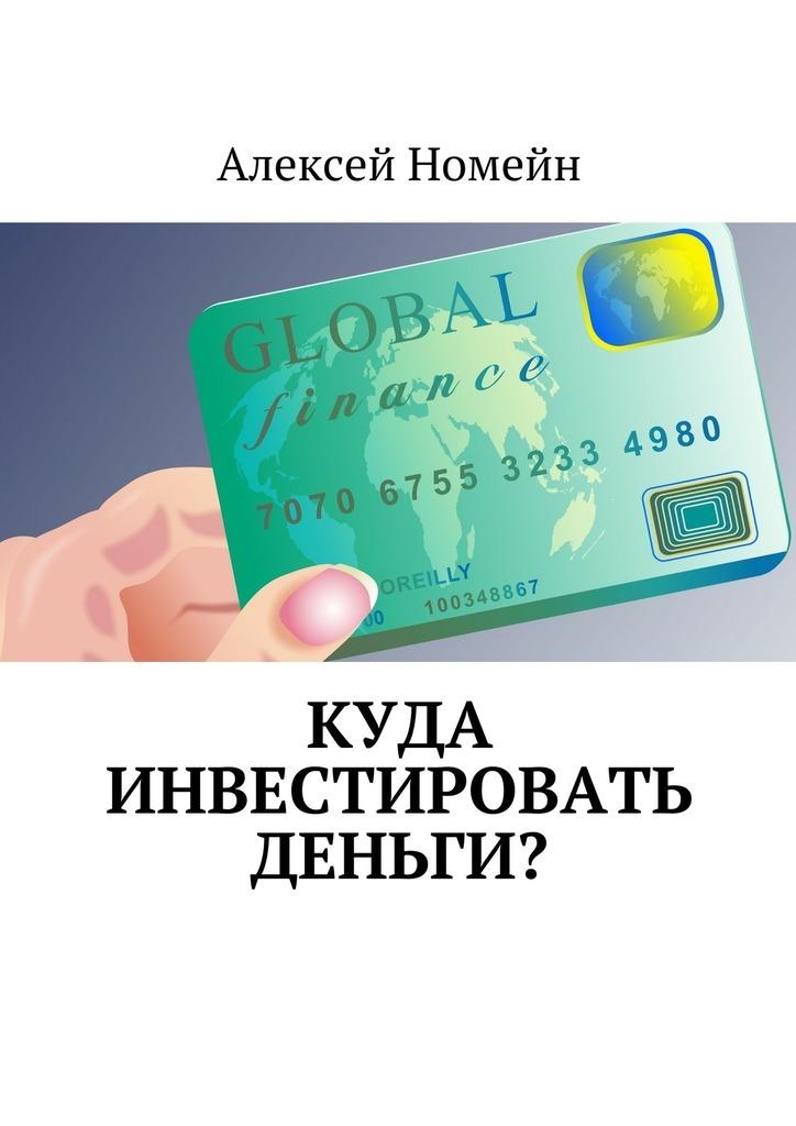 Алексей Номейн Куда инвестировать деньги? алексей номейн как заработать наyoutube