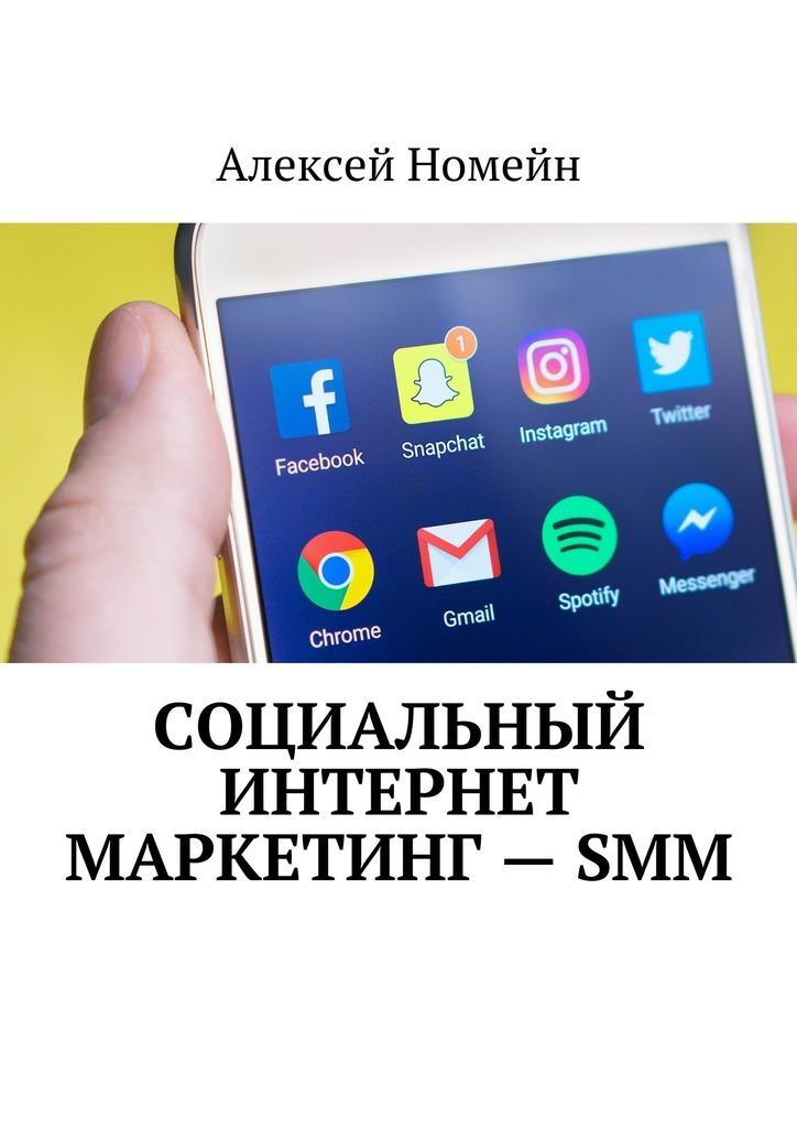Алексей Номейн - Социальный интернет маркетинг–SMM