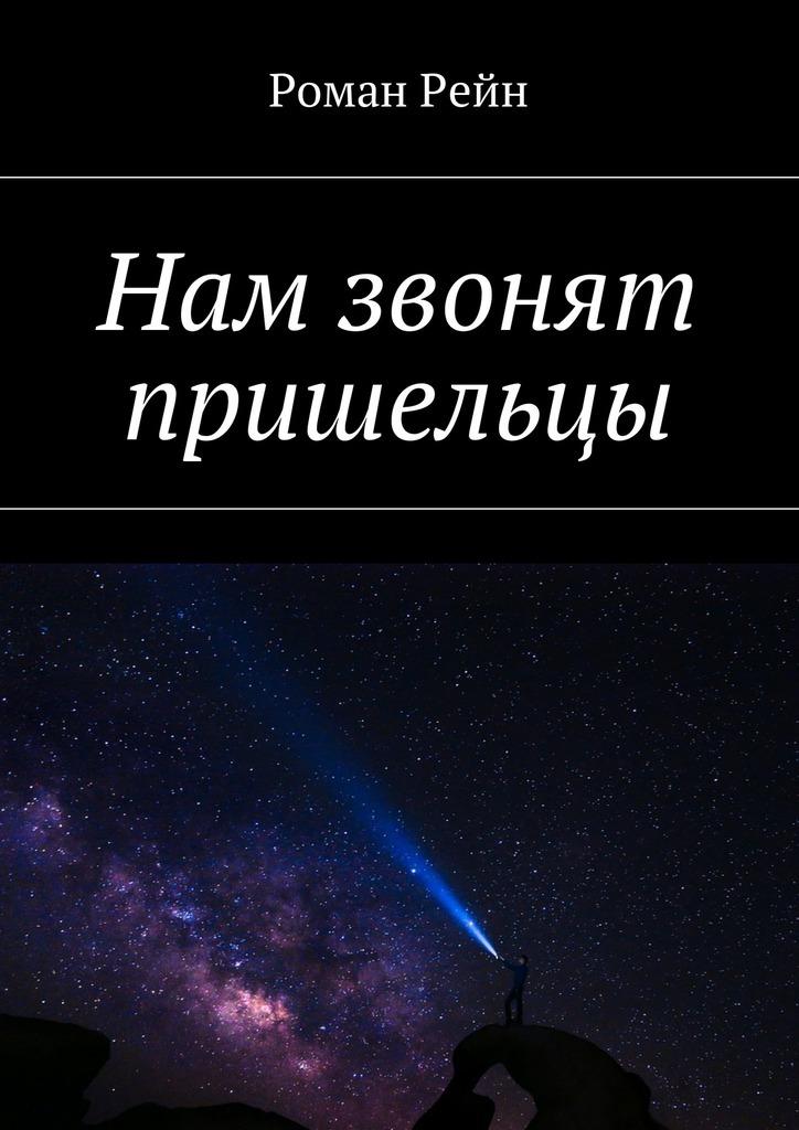 Роман Рейн Нам звонят пришельцы сергей новиков соседи записки квартиранта