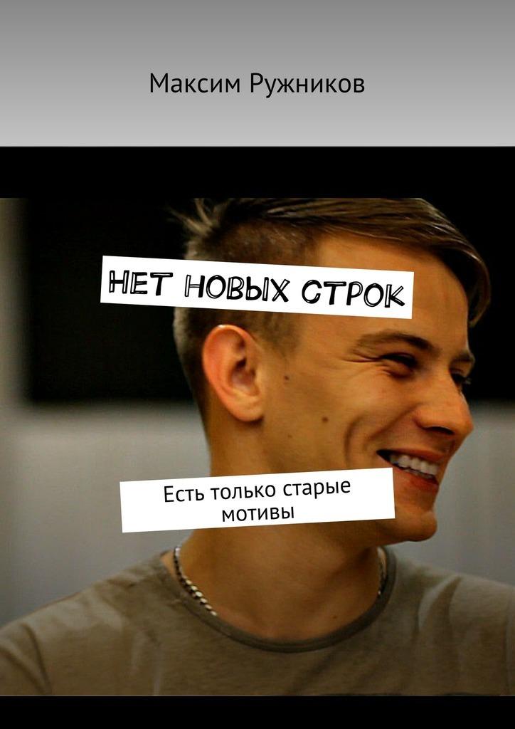 Максим Ружников Нет новых строк. Есть только старые мотивы все обо всех том 8