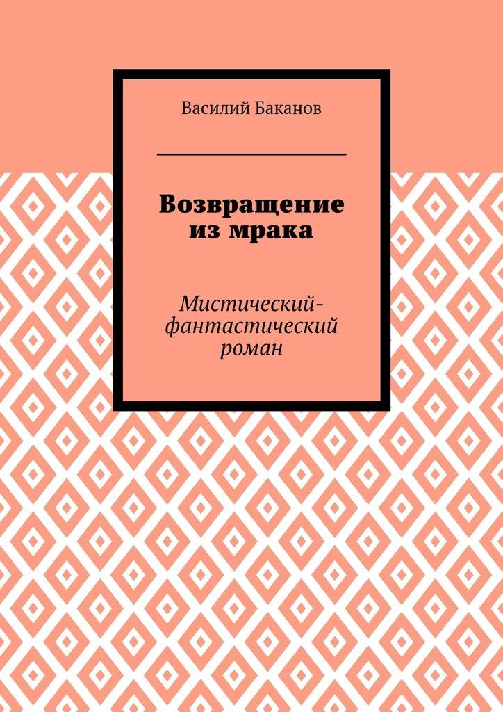 Василий Баканов бесплатно