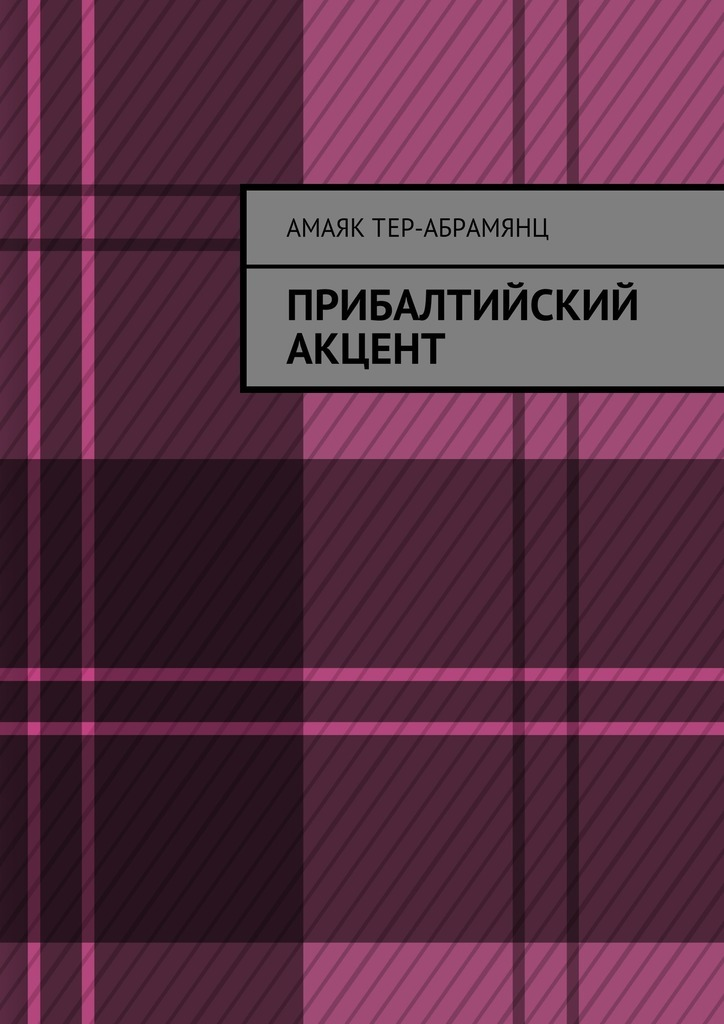 Амаяк Павлович Тер-Абрамянц Прибалтийский акцент амаяк тер абрамянц я – тринадцатый