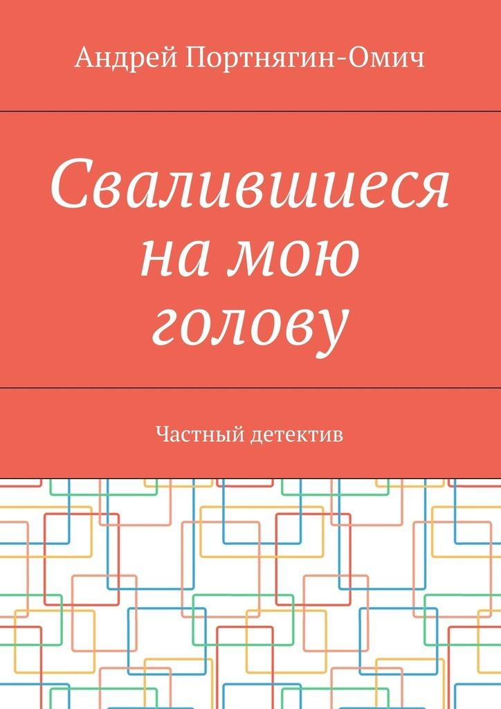 Андрей Портнягин-Омич бесплатно