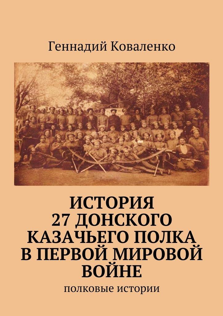 История 27Донского казачьего полка вПервоймировой войне. Полковые истории