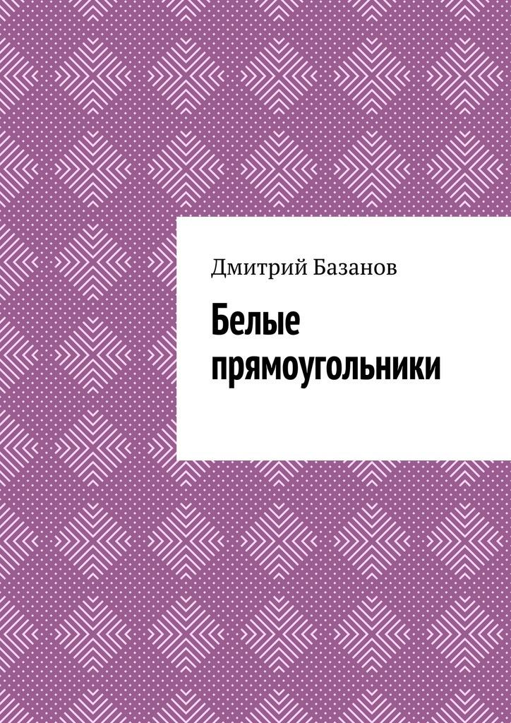 Дмитрий Базанов бесплатно
