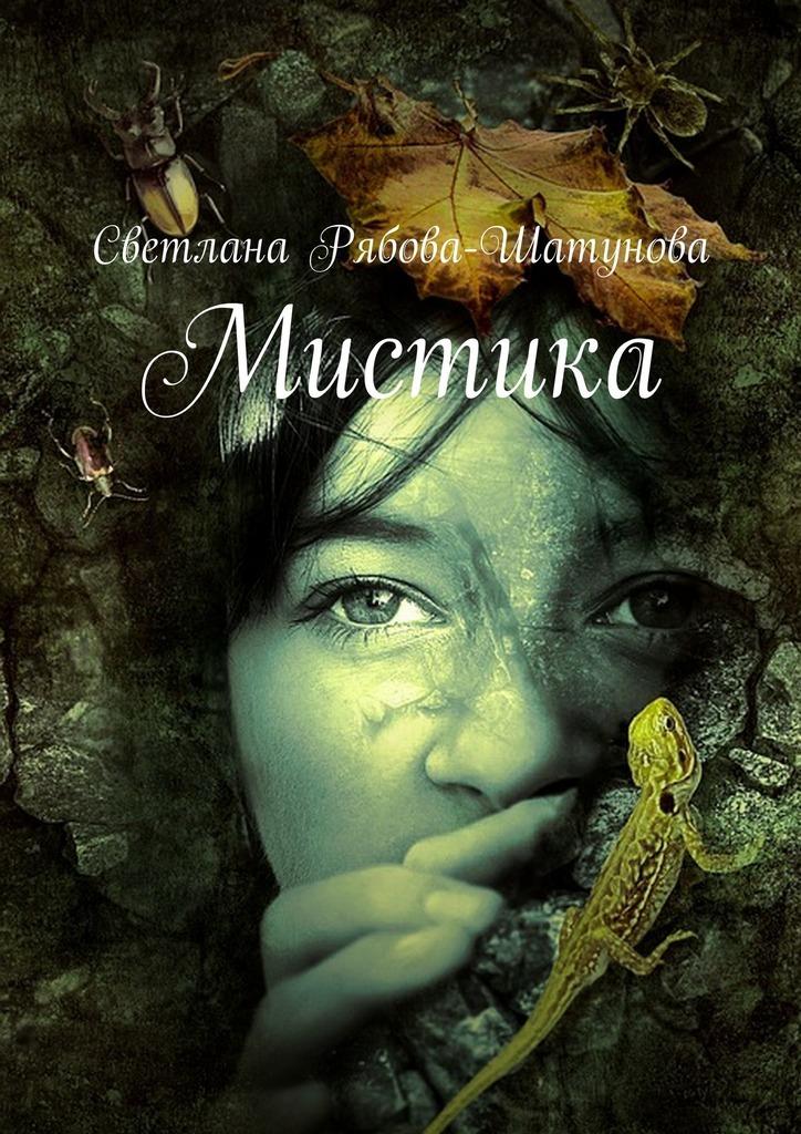 Светлана Рябова-Шатунова бесплатно