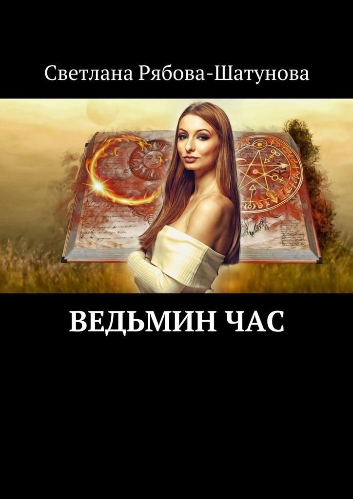 Светлана Рябова-Шатунова Ведьминчас цена