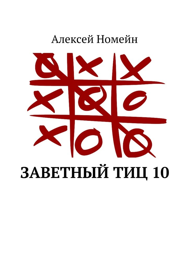 Алексей Номейн - Заветный тИЦ10