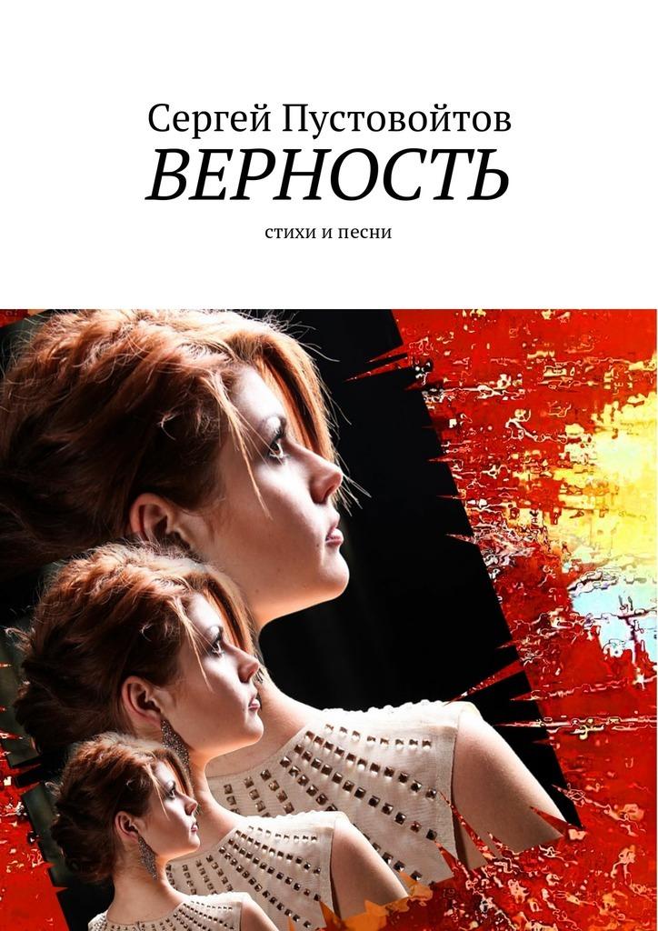 Сергей Пустовойтов Верность. Стихи ипесни цены