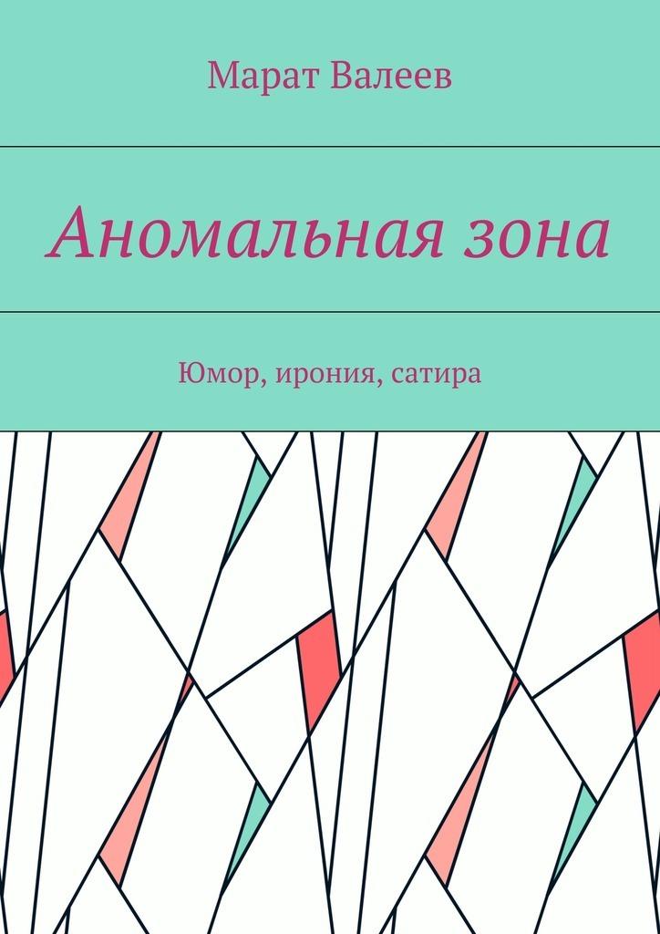 Марат Валеев бесплатно