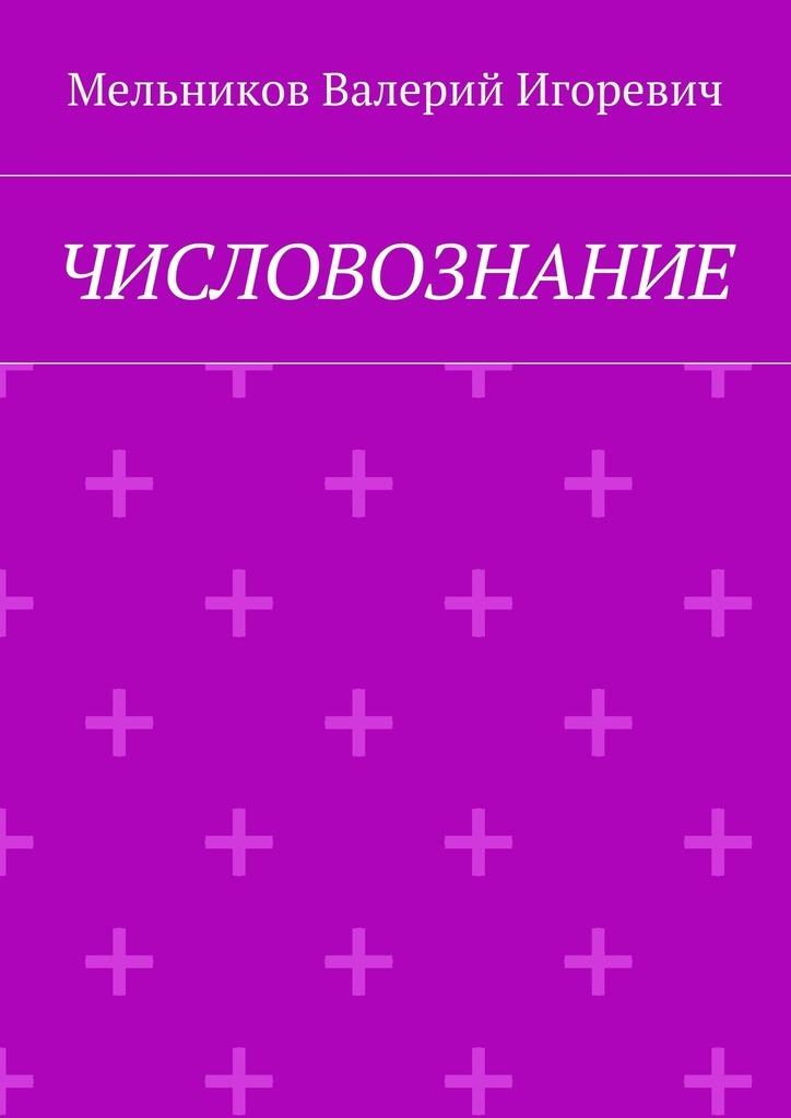 Валерий Мельников - ЧИСЛОВОЗНАНИЕ