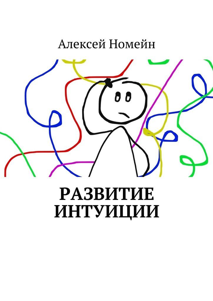Алексей Номейн Развитие интуиции