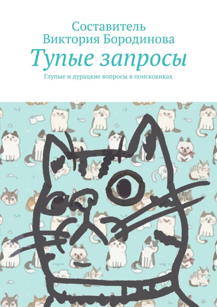 Виктория Александровна Бородинова бесплатно