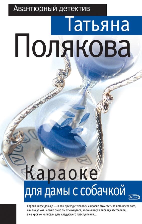 Татьяна Полякова. Караоке для дамы с собачкой
