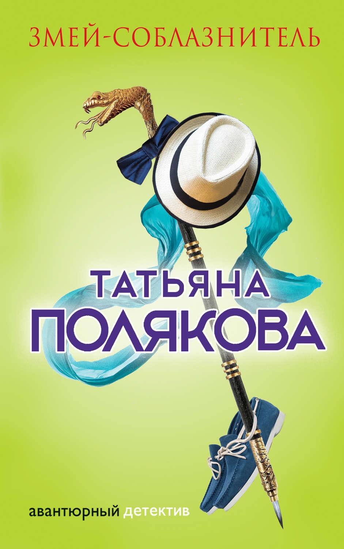 Татьяна полякова сборник скачать книги бесплатно