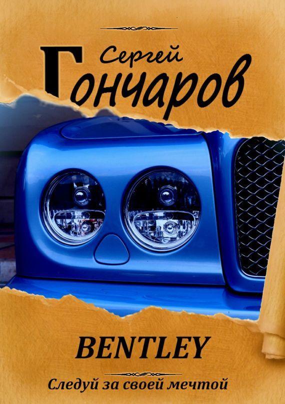 Сергей Гончаров Bentley билет на поезд мариуполь москва
