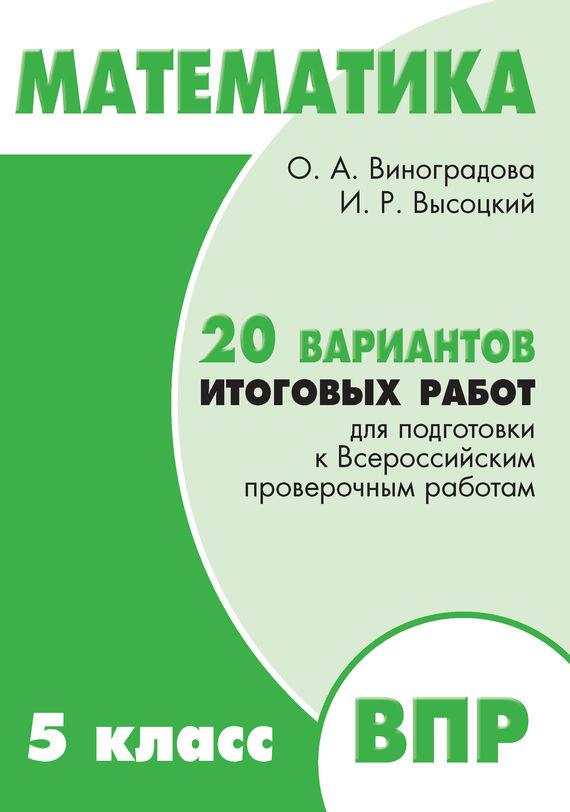 И. Р. Высоцкий бесплатно