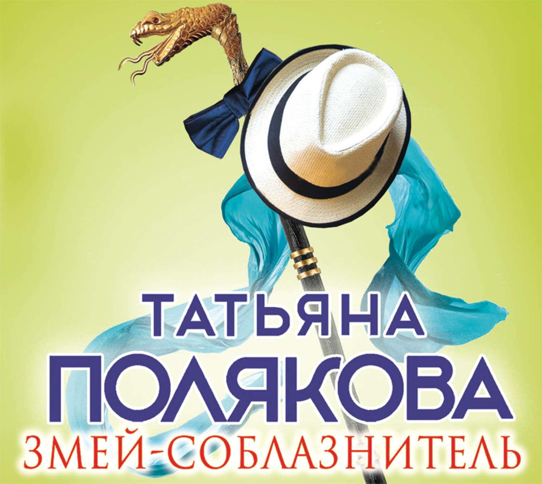 Скачать новую книгу татьяны поляковой