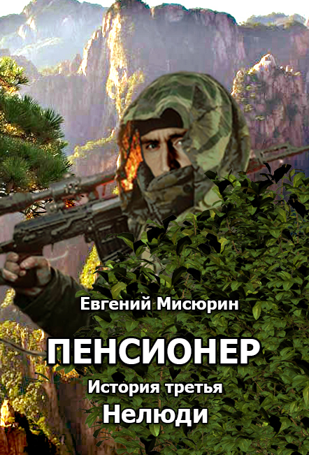 Евгений Мисюрин Пенсионер. История третья. Нелюди круз а пенсионер история третья нелюди
