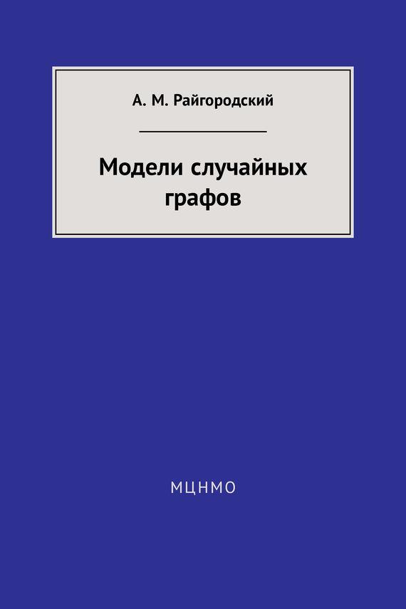 Андрей Райгородский Модели случайных графов айгнер м комбинаторная теория