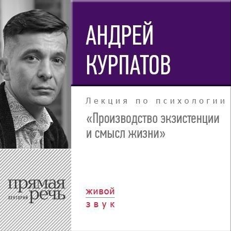 Андрей Курпатов Лекция «Производство экзистенции и смысл жизни» что можно в дьюти фри в домодедово