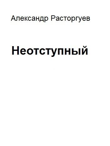 Александр Расторгуев Неотступный uncharted 4 путь вора ps4