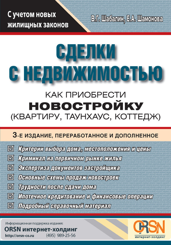 Вадим Шабалин Сделки с недвижимостью. Как приобрести новостройку куплю квартиру от застройщика 1 магнитный проезд
