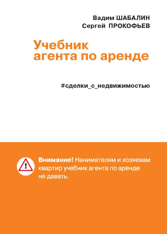 Вадим Шабалин бесплатно