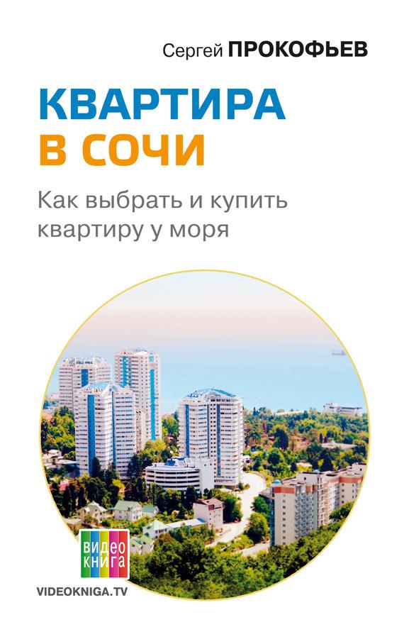Квартира в Сочи. Как выбрать и купить квартиру у моря ( Сергей Прокофьев  )