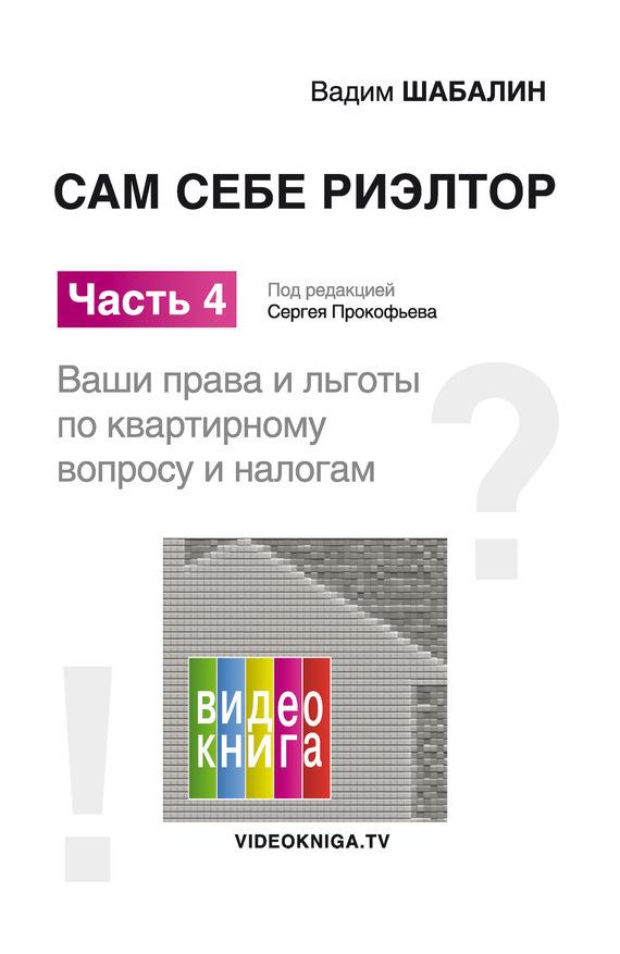 Вадим Шабалин Сам себе риэлтор. Ваши права и льготы по жилищному вопросу и налогам