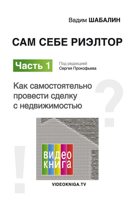 Вадим Шабалин Сам себе риэлтор. Как самостоятельно провести сделку с недвижимостью