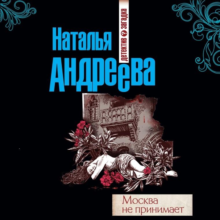 Наталья Андреева Москва не принимает загадочное ночное убийство собаки