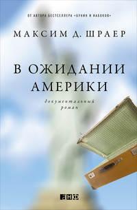 Максим Шраер - В ожидании Америки
