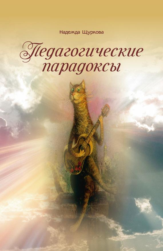 Надежда Щуркова бесплатно