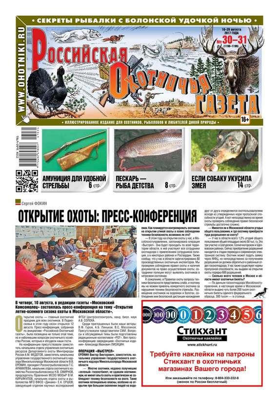 Редакция газеты Российская Охотничья Газета Российская Охотничья Газета 30-31-2017 природа россии
