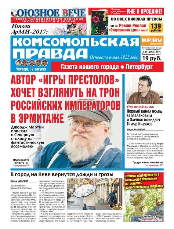 Комсомольская Правда. Санкт-петербург 92ч-2017