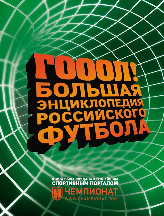 Отсутствует. ГОЛ! Большая энциклопедия российского футбола