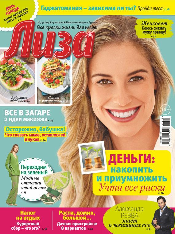 Отсутствует Журнал «Лиза» №34/2017 футболка рингер printio хи мен