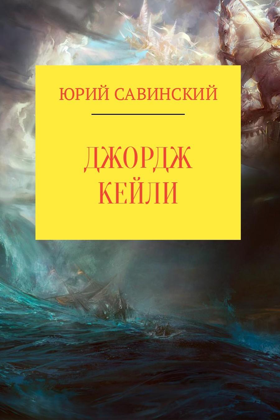 Юрий Эзекейлевич Савинский бесплатно