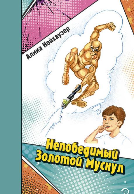 Алина Нойхаузер - Непобедимый Золотой Мускул