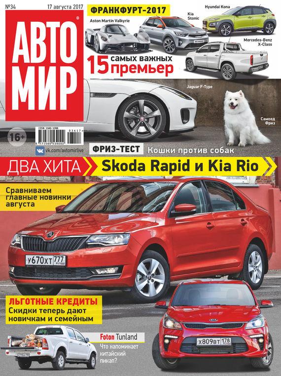 Отсутствует АвтоМир №34/2017 отсутствует автомир 36 2017