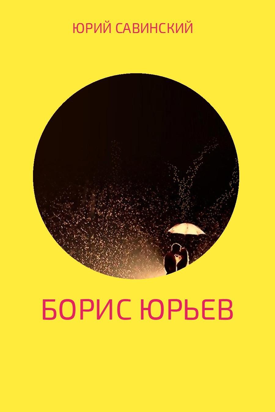 Борис Юрьев
