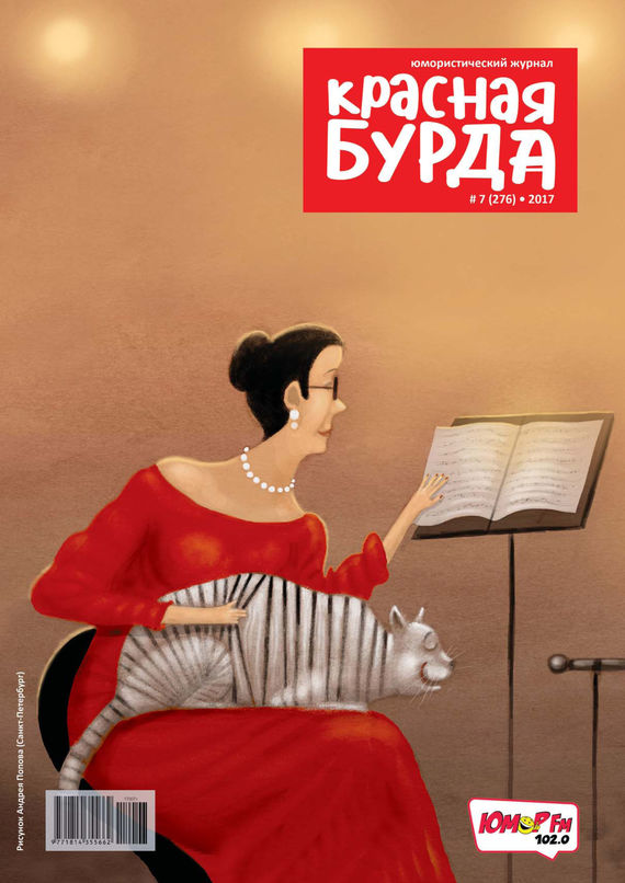 Красная бурда. Юмористический журнал. № 07/2017