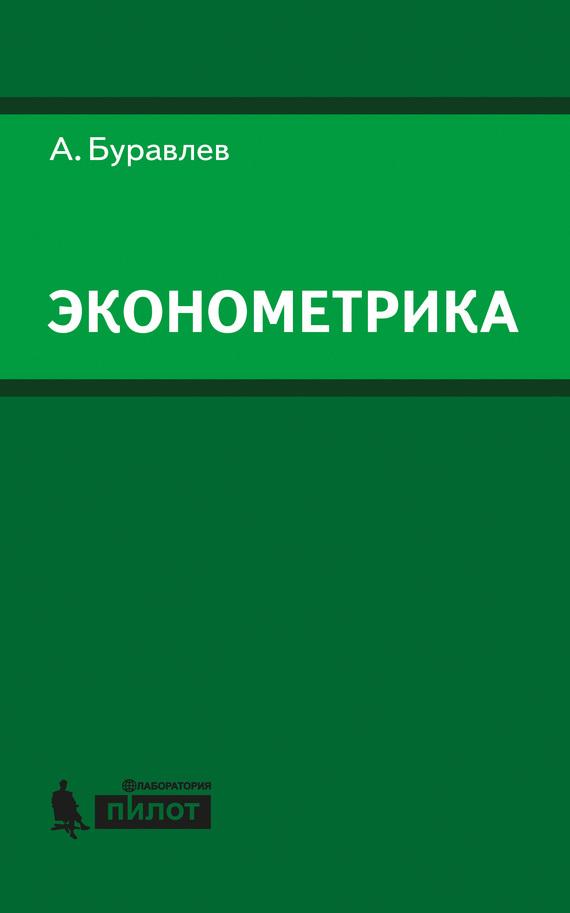 А. И. Буравлёв бесплатно