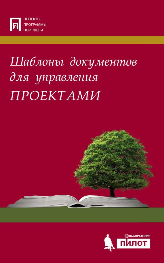 А. С. Кутузов Шаблоны документов для управления проектами кутузов