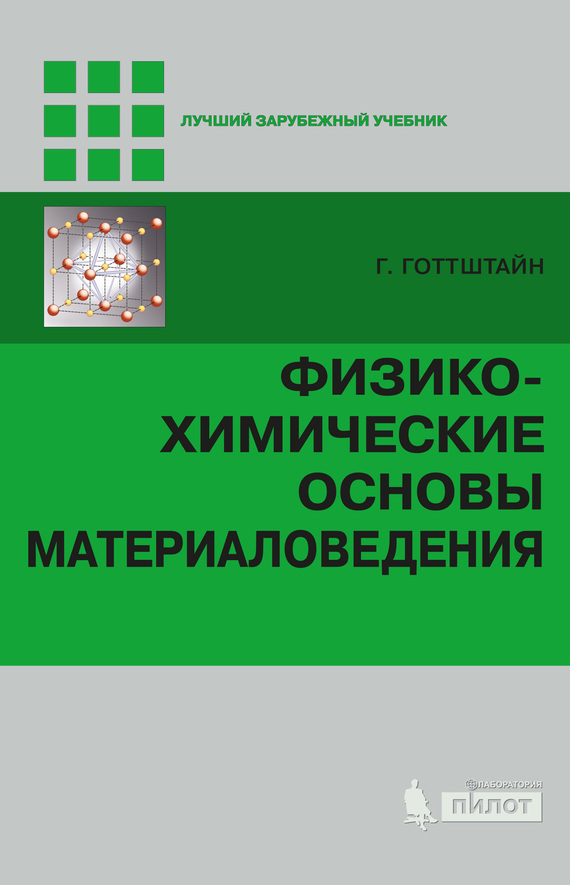 Гюнтер Готтштайн Физико-химические основы материаловедения в и томилин физико химические основы технологии электронных средств