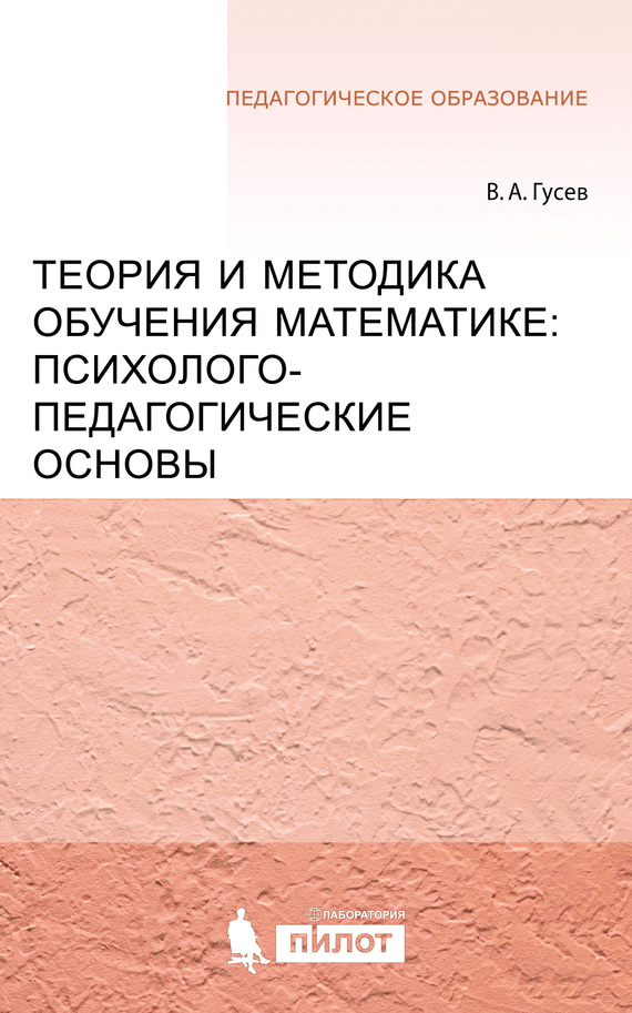 В. А. Гусев Теория и методика обучения математике: психолого-педагогические основы