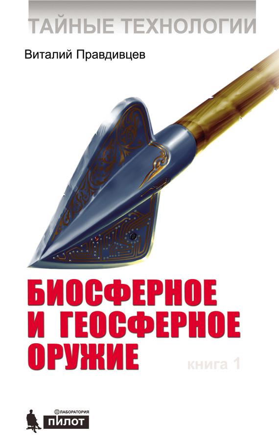 В. Л. Правдивцев бесплатно